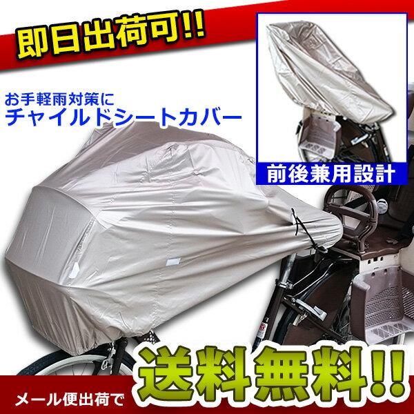 1000円 ポッキリ 送料無料 自転車カバー チャイルドシート対応ストライダー カバー 防水 撥水加工済 シャンパンピンク
