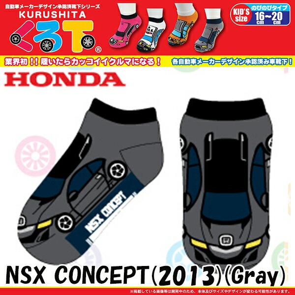 【月曜AM10時まで!5%OFFクーポン対象商品】くる下 NSX CONCEPT 2013 Gray 16cm〜20cm のびのびタイプ 子供用靴下