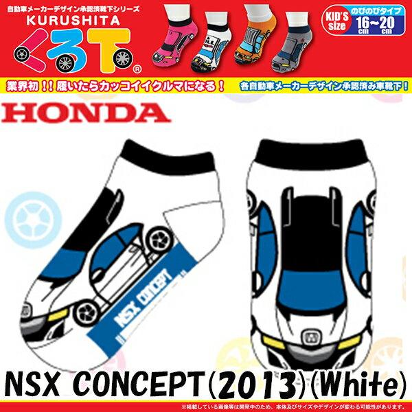 【月曜AM10時まで!5%OFFクーポン対象商品】くる下 NSX CONCEPT 2013 White 16cm〜20cm のびのびタイプ 子供用靴下