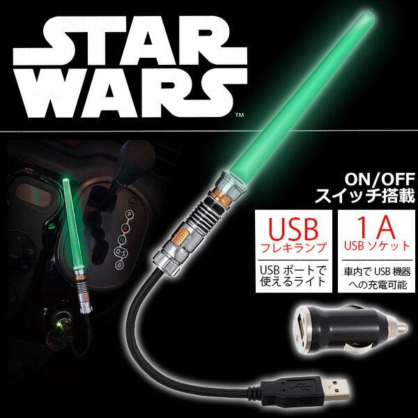 USBフレキライト ルークス・スカイウォーカールークスカイウォーカー スターウォーズ STAR WARS ライトセイバー