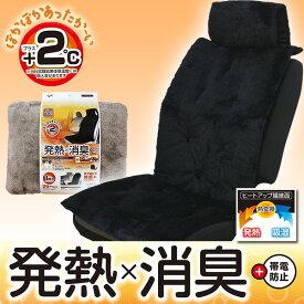 ヒートアップ シートクッション ブラック グレー 発熱 竹炭消臭 起毛 静電気防止 ずれ止めストッパー付