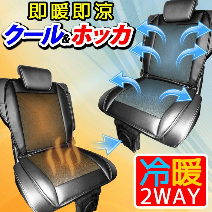 シートヒーター 車 後付 クールな涼風助手席 後席クール&ほっか ダブルサイズ安心の180日保証