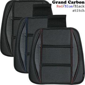 グランドカーボンシングルクッションストッパー付 ブラック レッドステッチ ブルーステッチソフトカーボン調生地