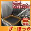 【17日AM10時まで!5%OFFクーポン対象商品】シートヒーター 車 後付 助手席 後席ザ・ほっか シングルサイズ安心の180…