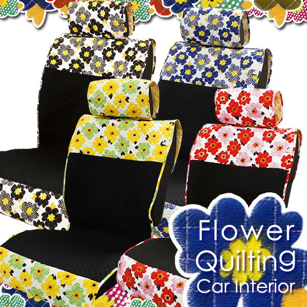 フラワーキルト シートカバー 花柄 ブルー レッド イエロー ブラック 汎用 ずれ防止ストッパー付