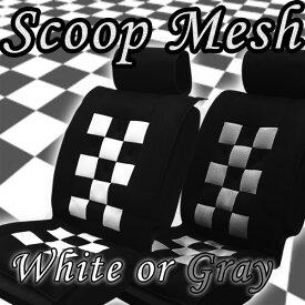 スクープメッシュ シートクッション1枚ブラック ホワイト ブラック グレー エプロンタイプ クッション