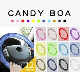 ハンドルカバー 軽自動車 コンパクトカー ミニバン キャンディボア全12色