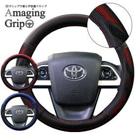 ハンドルカバー 軽自動車 コンパクトカー ミニバン アメイジンググリップ3Dグリップ ブラック レッド ブルーSサイズ36.5〜37.9cm