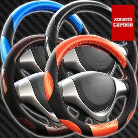 ハンドルカバー 軽自動車 コンパクトカー ミニバン アタランタカーボンブラック ブロンズ ブルー オレンジSサイズ36.5〜37.9cm