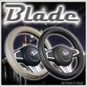 ★送料無料!!★ハンドルカバー ブレイド ブラック ベージュ Sサイズ36.5〜37.9cm Mサイズ38〜39cm Blade 編み込み