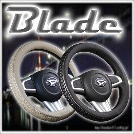 ハンドルカバー 軽自動車 コンパクトカー ミニバン ブレイド ブラック ベージュ Sサイズ36.5〜37.9cm Mサイズ38〜39cm Blade 編み込み