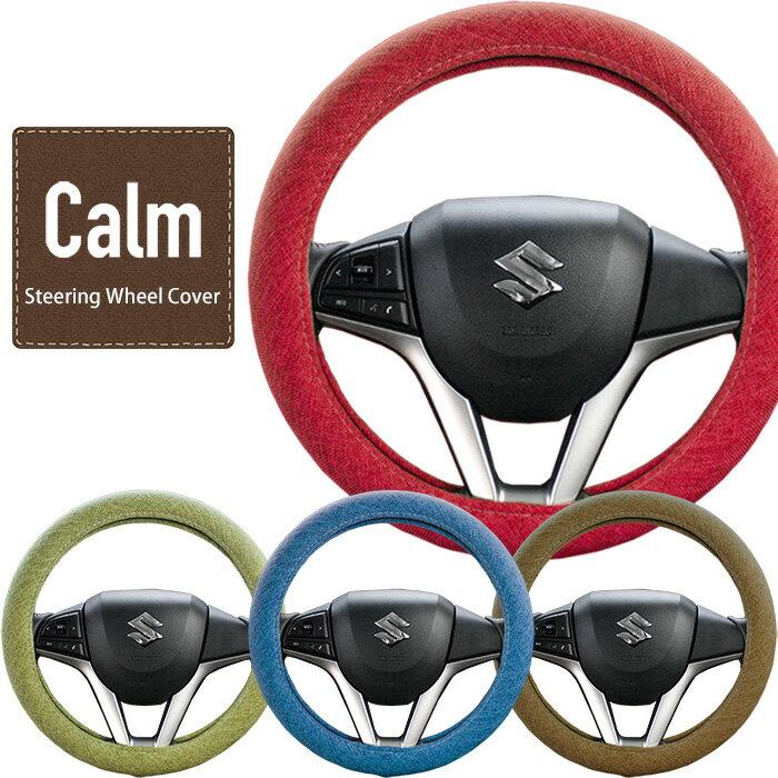 ハンドルカバー 軽自動車 コンパクトカー ミニバン Calm カームリネン調生地 レッド ブルー ブラウン グリーンSサイズ36.5〜37.9cm