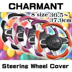 ハンドルカバー 軽自動車 コンパクトカー ミニバン シャルマン ホワイト&ブラック ホワイト&ピンク ホワイト&パープル ホワイト&オレンジ Sサイズ36.5〜37.9cm CHARMANT チャーミング カラフル