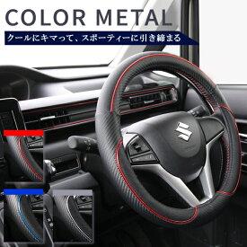 ハンドルカバー 軽自動車 コンパクトカー ミニバン カラーメタルレッド ブルー シルバーSサイズ36.5〜37.9cm フェリスヴィータ