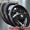 ハンドルカバー 軽自動車 コンパクトカー ミニバン カラーメタルレッド ブルー シルバーSサイズ36.5〜37.9cm
