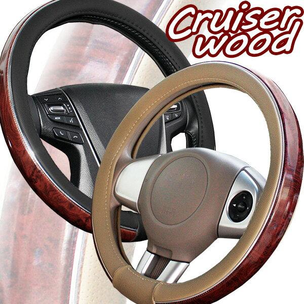 ハンドルカバー 軽自動車 コンパクトカー ミニバン クルーザーウッド ブラック ベージュ Sサイズ36.5〜37.9cm Mサイズ38〜39