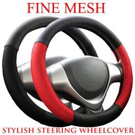 ハンドルカバー 軽自動車 コンパクトカー ミニバン ファインメッシュブラック レッドSサイズ36.5〜37.9cm フェリスヴィータ