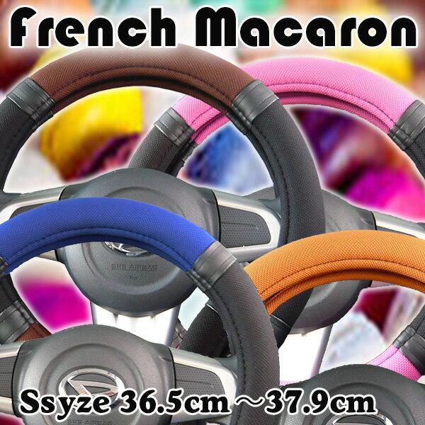 ハンドルカバー 軽自動車 コンパクトカー ミニバン フレンチマカロンブラック&ブラウン ブラック&ピンク ブラック&ブルー ブラック&オレンジ Sサイズ36.5〜37.9cm French Macaron チャーミングカラフル