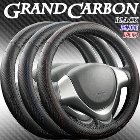 ハンドルカバー 軽自動車 コンパクトカー ミニバン グランドカーボンSサイズハンドル径36.5cm〜37.9cmブラック レッド ブルーソフトカーボン調