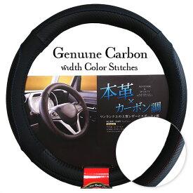 ハンドルカバー 本革 Sサイズ Mサイズ 軽自動車 コンパクトカー ミニバン ジェニュインカーボン本革 レッドブルー Sサイズ36.5〜37.9cm Mサイズ38〜39cm