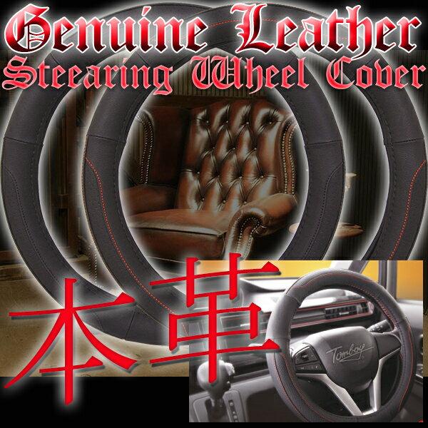 ハンドルカバー 軽自動車 コンパクトカー ミニバン ジェニュインレザー本革 ブラック レッドSサイズ36.5〜37.9cm