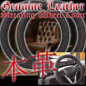 ハンドルカバー 本革 軽自動車 コンパクトカー ミニバン ジェニュインレザー ブラック レッドSサイズ36.5〜37.9cm Mサイズ38〜39cm