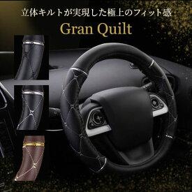 ハンドルカバー 軽自動車 コンパクトカー ミニバン グランキルト立体キルティング ブラック シルバー ゴールドSサイズ36.5〜37.9cm フェリスヴィータ