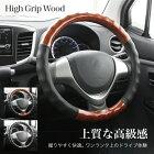 ハンドルカバー 軽自動車 コンパクトカー ミニバン ハイグリップウッド ブラウン ブラック Sサイズ36.5〜37.9cm Mサイズ38〜39cm フェリスヴィータ