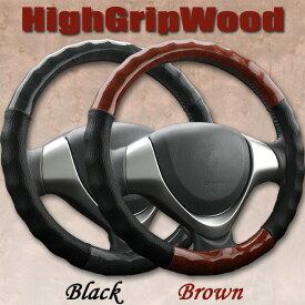 ハンドルカバー 軽自動車 コンパクトカー ミニバン ハイグリップウッド ブラウン ブラック Sサイズ36.5〜37.9cm Mサイズ38〜39cm