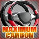 ★送料無料!!★ハンドルカバー マキシマムカーボンレッド ブラック カーボン調 レザー調 Sサイズ36.5〜37.9cm