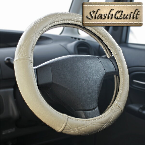 ハンドルカバー 軽自動車 コンパクトカー ミニバン スラッシュキルト ブラック ベージュ ソフトレザー Sサイズ36.5〜37.9cm