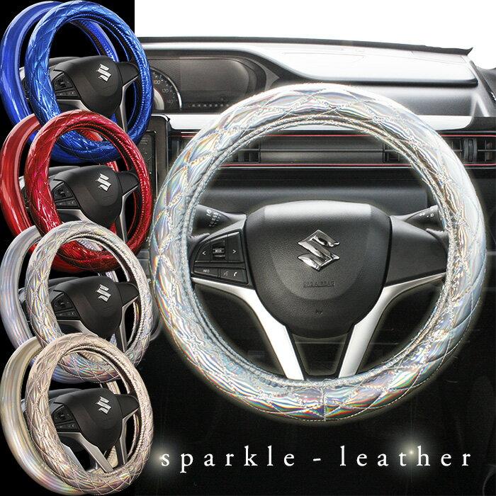 ハンドルカバー 軽自動車 コンパクトカー ミニバン用スパークルレザー全4色 Sサイズ36.5〜37.9cm