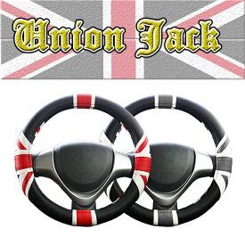ハンドルカバー 軽自動車 コンパクトカー ミニバン ユニオンジャック レッド グレー UNION JACK Sサイズ36.5〜37.9cm イギリス国旗 雑貨 ミニ MINI ローバー フェリスヴィータ