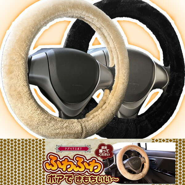 ハンドルカバー 軽自動車 コンパクトカー ミニバン ラグリアスボア ハンドルカバー 極太ブラック ベージュ Sサイズ36.5〜37.9cm ふわふわ ボア
