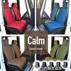 シートカバー Calm 軽自動車 前席1枚 かわいいリネン調生地 レッド ブルー ブラウン グリーン 限定色追加車 フリーサイズ 汎用 カーム フリーサイズ エプロンタイプ フェリスヴィータ