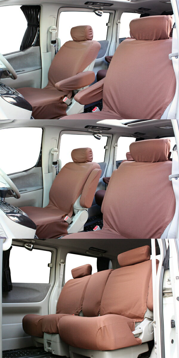 メープルチョイス Cタイプサードシート3人席用カラー ブラウン