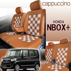 NBOX+ シートカバーカプチーノ 送料無料 防水 ブラウン&ホワイト