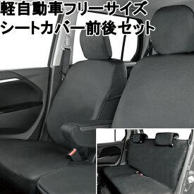 シートカバー 軽自動車 フリーサイズ 6:4ベンチシート専用 前後セットブラック