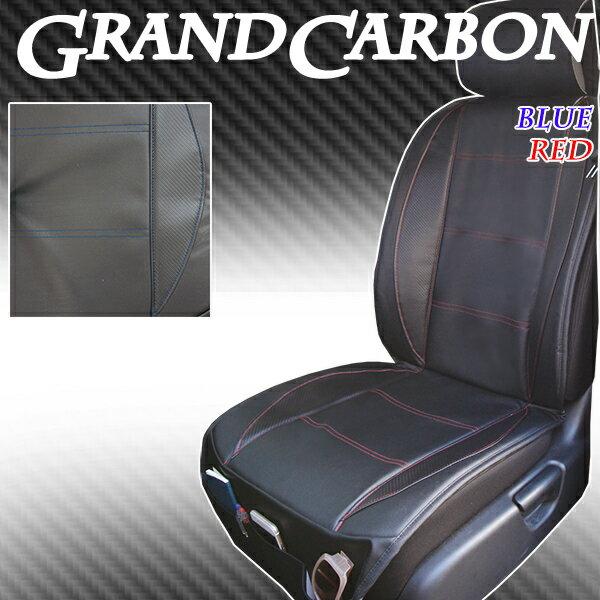 シートカバー グランドカーボン 前席1枚 収納ポケット付きブラック/レッド ブラック/ブルーフリーサイズ ノア ヴォクシー タンク ルーミー eKワゴン ムーヴ ハスラー ソリオ ワゴンR
