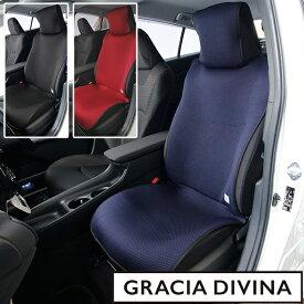 シートカバー グラシアディビナ 前席1枚立体テクスチャー素材 ブラック レッド ネイビーフリーサイズ 汎用 ノア ヴォクシー タンク ルーミー eKワゴン ムーヴ ハスラー ソリオ ワゴンR