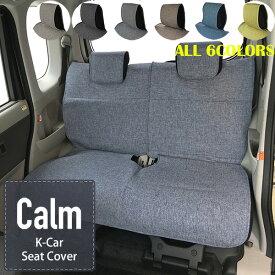 軽自動車用 シートカバー Calm カーム 後席セット左右一体式リネン調生地 限定6色 フリーサイズ 汎用 リア