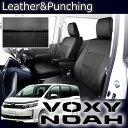 ヴォクシー ノア シートカバーレザー&パンチング 80系 7人乗 VOXY NOAH 送料無料 ブラック センターパンチング加工