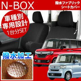 新型 N BOX シートカバー JF3 JF4 H29年9月以降スィートメープル 送料無料 ブラック ブラウン 撥水布 NBOX