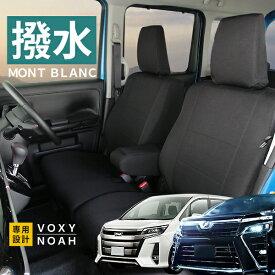 【3日間限定5%FFクーポン対象商品】シートカバー ヴォクシー ノア撥水布生地モンブラン80系7人乗ブラック エアバック・シートベルト対応 VOXY NOAH フェリスヴィータ