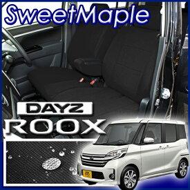 デイズルークス シートカバー B21系撥水布生地スィートメープルブラック ストレッチ鹿の子素材エアバック・シートベルト対応 1台分セット