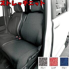 シートカバー 軽自動車 普通車 コンパクトカー ミニバン フリーサイズ ストレッチニット1枚ブラック グレー レッド ブルー 枕1体OK