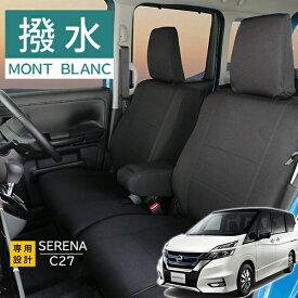 セレナ シートカバー C27モンブラン 3層構造 ラミネート加工 ブラック 撥水布 1台分セット