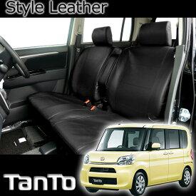タント タントカスタム シートカバースタイルレザー TANTO LA600系 送料無料 ブラック