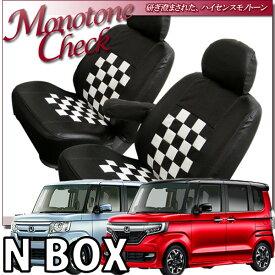新型 N BOX シートカバー JF3 JF4 H29年9月以降モノトーンチェックブラック&ホワイト