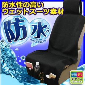 アクアガード ポケット防水 シートカバー フリーサイズ ブラック ウェットスーツ素材 汚れ防止 スキースノボ サーフィン ペット
